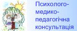 Київська міська   психолого-медико-педагогічна консультація