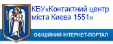 КБУ «Контактний центр міста Києва 1551»