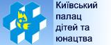Київський палац дітей   та юнацтва