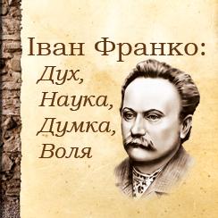 Ювілейний рік І. Франка
