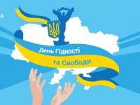 den-gidnosti_sayt_ukr