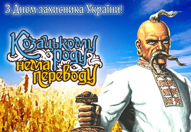 z-dnem-zahisnika-ukrainy
