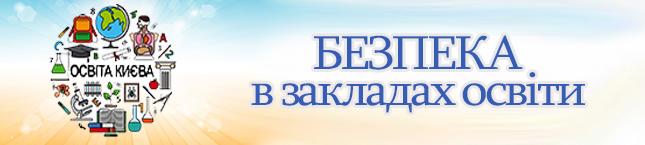 Bezpeka_v_Zakladah_1