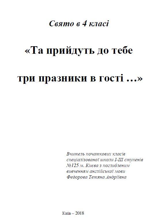 sviato1
